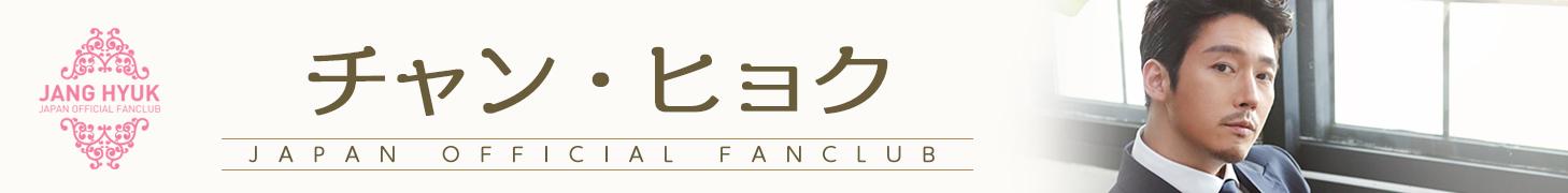 チャン・ヒョク ジャパン オフィシャル ファンクラブ