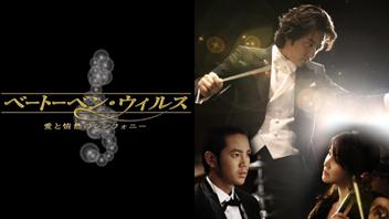 ベートーベン・ウィルス~愛と情熱のシンフォニー~【HDノーカット版】