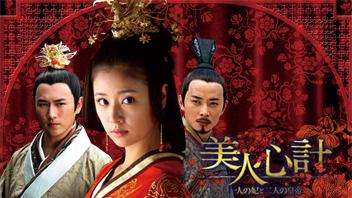 写真:美人心計~一人の妃と二人の皇帝~