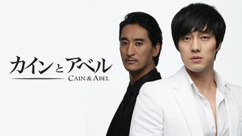 カインとアベル【HDノーカット版】