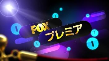 FOXプレミア