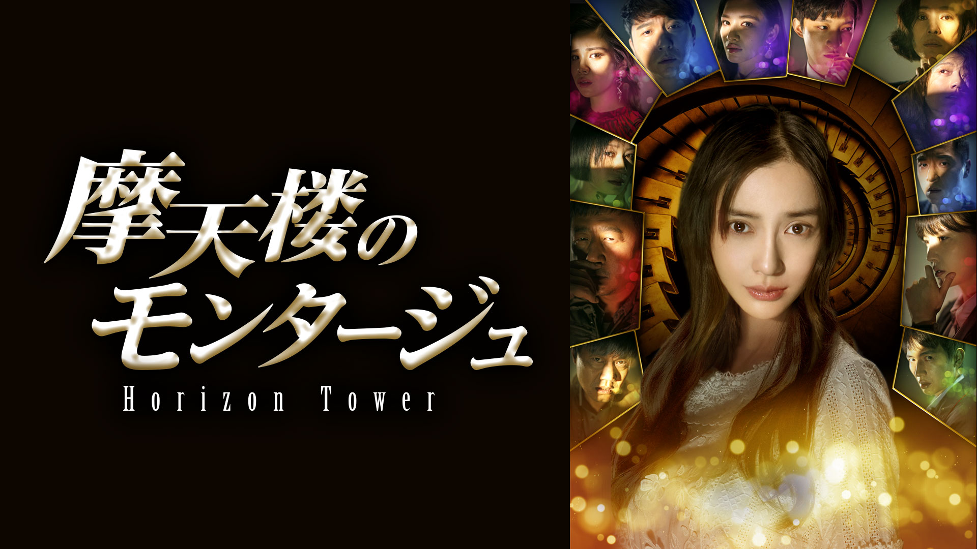 摩天楼のモンタージュ~Horizon Tower~