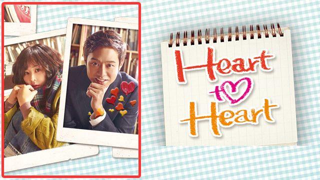 写真:Heart to Heart~ハート・トゥ・ハート~