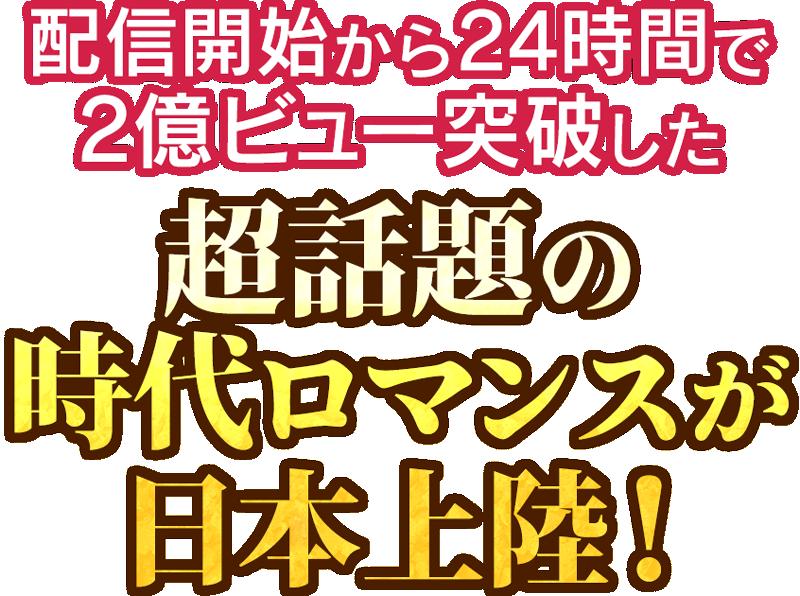 配信開始から24時間で2億ビュー突破した超話題の時代ロマンスが日本上陸!