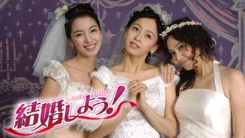 写真:結婚しよう!~Let's Marry~