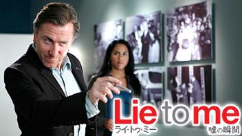ライ・トゥ・ミー 嘘の瞬間 シーズン 1