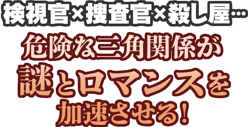 検視官×捜査官×殺し屋…危険な三角関係が謎とロマンスを加速させる!