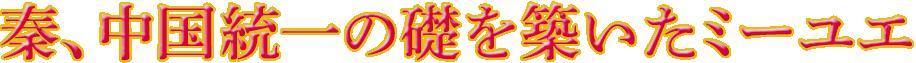 秦、中国統一の礎を築いたミーユエ