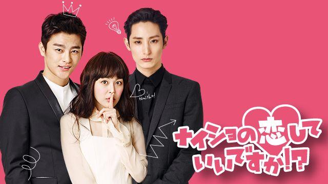 韓国 ドラマ ナイショ の 恋し て いい です か