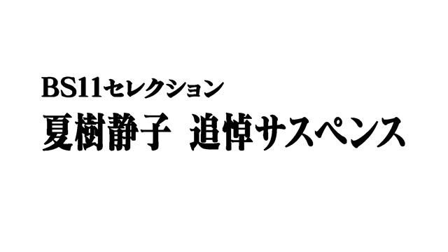 夏樹静子 追悼サスペンス