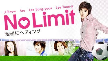 写真:No Limit~地面にヘディング~