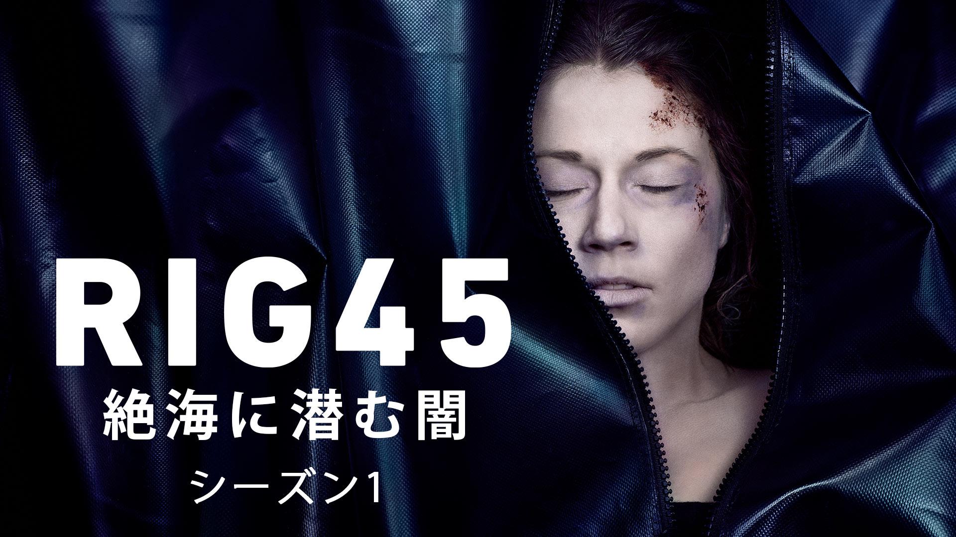 RIG45  絶海に潜む闇 シーズン1