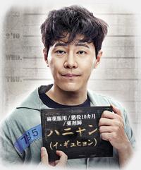 刑務所 の ルール ブック ハニャン 韓国・中国・台湾ドラマ 刑務所のルールブック