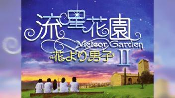 流星花園Ⅱ~花より男子~