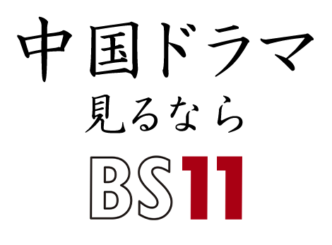 中国ドラマ見るならBS11