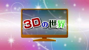 3Dの世界