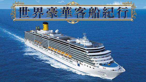 写真:世界豪華客船紀行