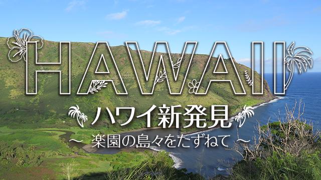 写真:ハワイ新発見~楽園の島々をたずねて~