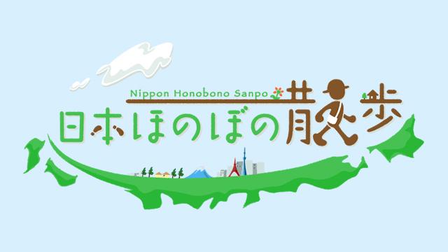 写真:日本ほのぼの散歩