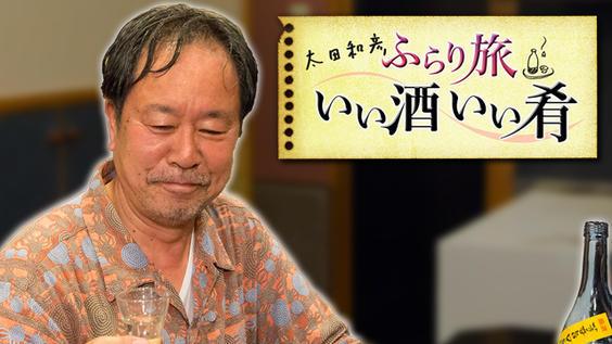 写真:太田和彦 ふらり旅 いい酒いい肴
