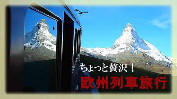 写真:ちょっと贅沢!欧州列車旅行