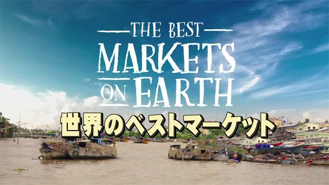 写真:世界のベストマーケット