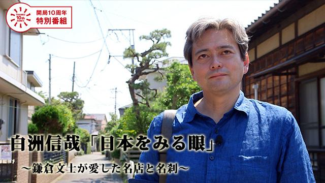 写真:開局10周年特別番組<br>白洲信哉「日本をみる眼」~鎌倉文士が愛した名店と名刹~