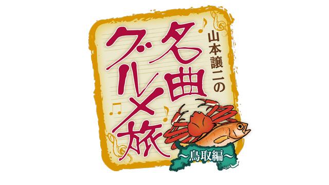 写真:山本譲二の名曲グルメ旅 ~鳥取編~