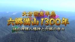 大分国東半島 六郷満山1300年