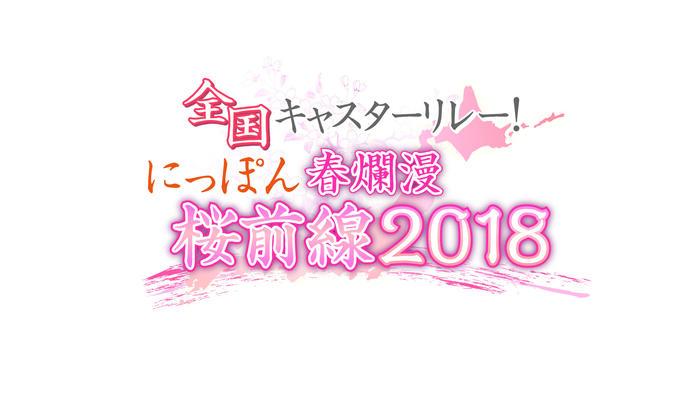 写真:全国キャスターリレー! にっぽん春爛漫桜前線2018