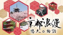 京都浪漫 悠久の物語