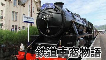 鉄道車窓物語