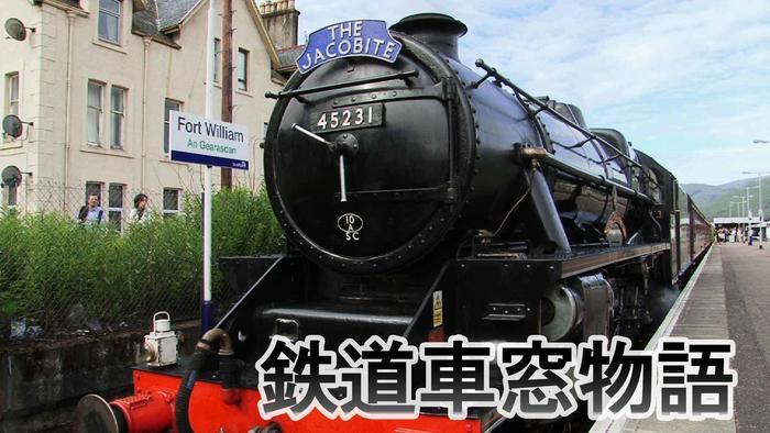 写真:鉄道車窓物語