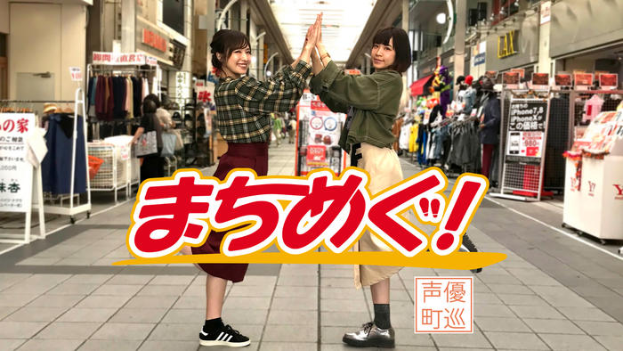 写真:まちめぐ!~仲良し声優が巡る名古屋さんぽ~