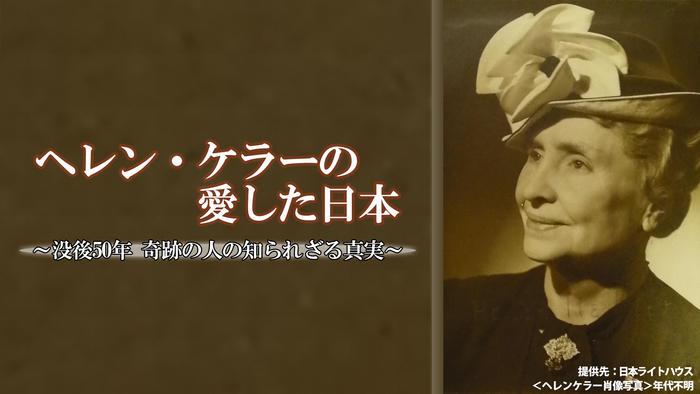 写真:開局11周年特別番組<br>ヘレン・ケラーの愛した日本~没後50年 奇跡の人の知られざる真実~[字]