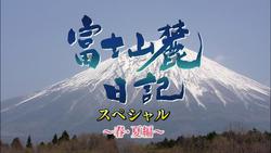 富士山麓日記スペシャル ~春・夏編~