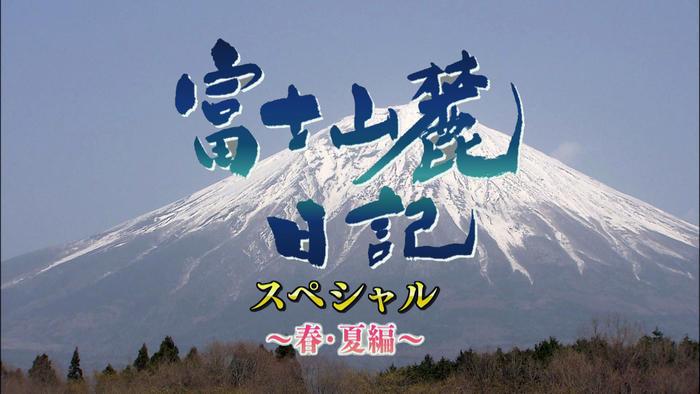 写真:富士山麓日記スペシャル ~春・夏編~