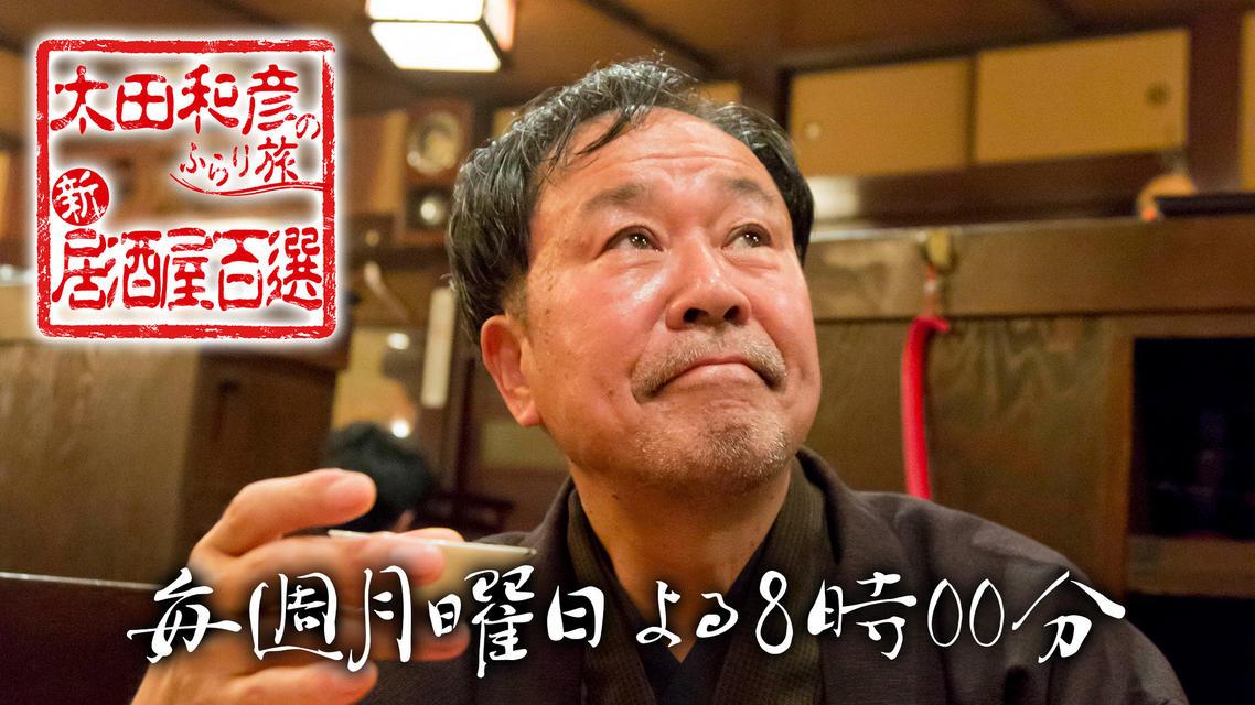 太田和彦のふらり旅 新・居酒屋百選