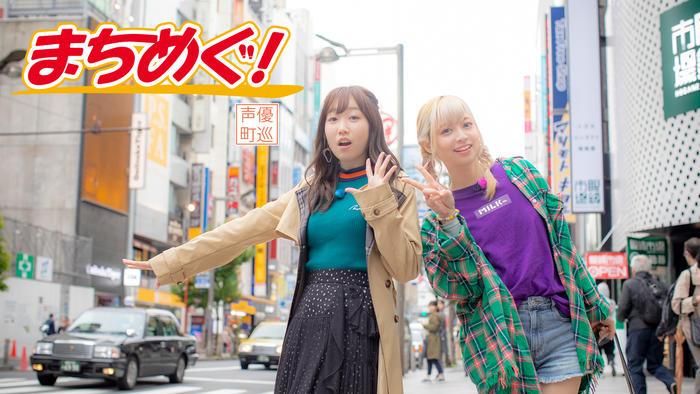 写真:まちめぐ!~仲良し声優が巡る新宿さんぽ~