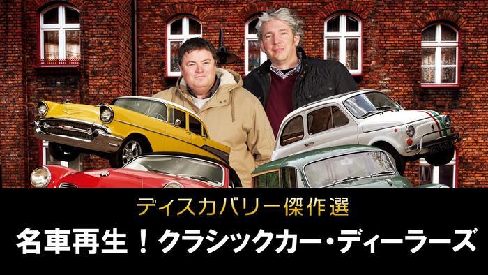 写真:ディスカバリー傑作選 名車再生!クラシックカー・ディーラーズ