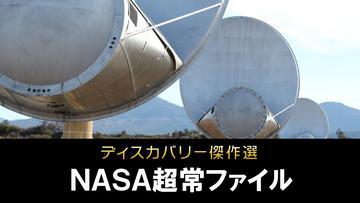 ディスカバリー傑作選 NASA超常ファイル