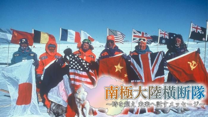 写真:南極大陸横断隊 ~時を超え未来へ託すメッセージ〜