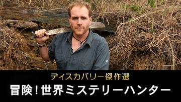 ディスカバリー傑作選 冒険!世界ミステリーハンター