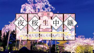 京都夜桜生中継2020~画家たちも愛した日本のこころ~