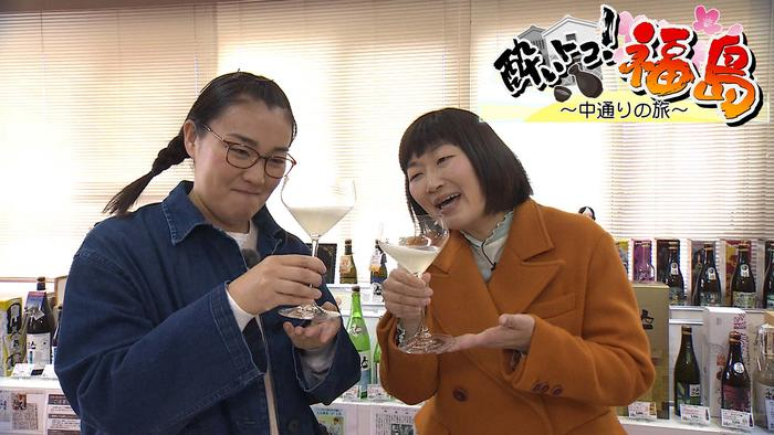 写真:酔いトコ!福島 ~中通りの旅~