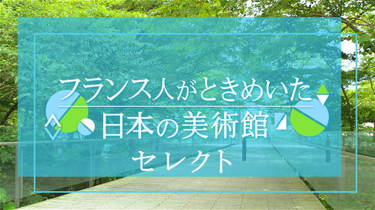 「フランス人がときめいた日本の美術館」セレクト