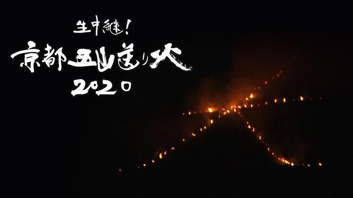 写真:生中継!京都五山送り火2020