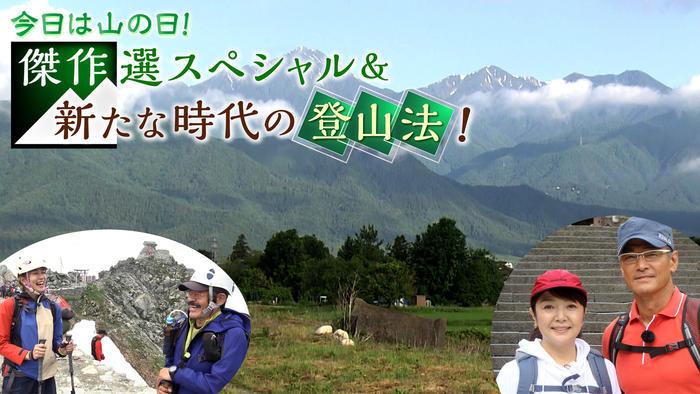 写真:今日は山の日!傑作選スペシャル&新たな時代の登山法!