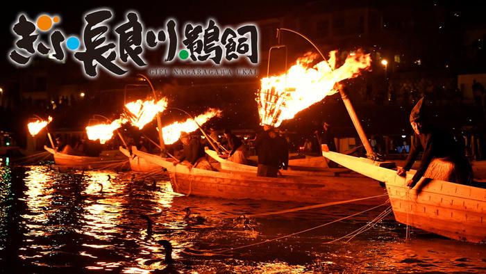 写真:ぎふ長良川鵜飼 生中継