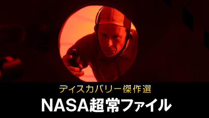 写真:ディスカバリー傑作選 NASA超常ファイル
